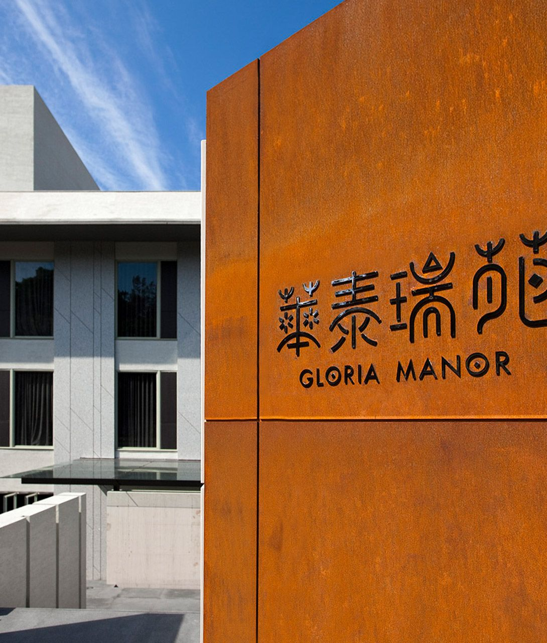 Gloria Manor Facade in Kenting National Park